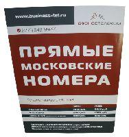 Бизнес Телеком - печать наклеек на самоклеющейся бумаге