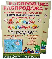 Плакат наклейка