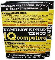 IQ computers