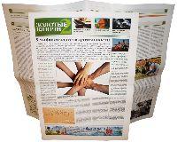 Газета - офсетная печать на мелованной бумаге + распространение