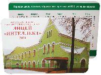 Календарь карманный на 2011г.