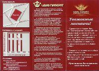 Царь-продукт - буклет - офсетная печать буклетов