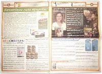 Безадресное распространение газет