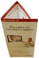 Рикор ТВ - буклет - офсетная печать буклетов