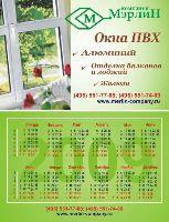 Календарь карманный на 2009г.
