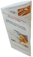 Пролог - буклет - офсетная печат буклета, 2 фальца