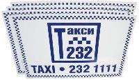 Такси - офсетная одноцветная печать плакатов-табличек, 2-сторонняя ламинация