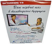 Рикор ТВ - широкоформатная печать плакатов