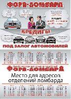 Календарь карманный на 2007г.