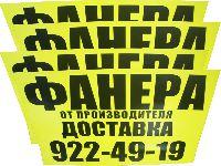 Фанера - офсетная печать плакатов, ламинация 30 мкр