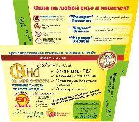 Распространение листовок в городах Подмосковья: г. Химки