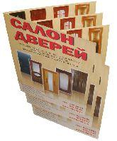 Салон дверей - офсетная печать буклетов, фальцовка