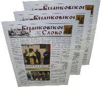 Берлюковское слово - периодическая офсетная печать газет/буклетов формата А3