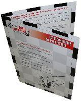 Бизнес Технологии - офсетная печать буклетов, 1 биг, фальцовка