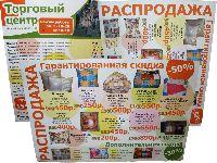Распространение листовок в г. Москве район Измайлово