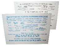 Периодическое распространение листовок в Измайлово, Строгино, Гольяново, Перово, Можайском районах Москвы.