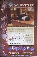Календарь квартальный на 2009г.