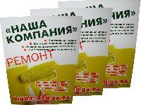 Распространение листовок в городе Долгопрудный Московской области