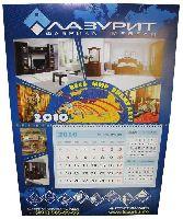 Календарь квартальный на 2010г.