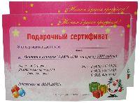Офсетная печать подарочных сертификатов