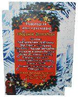 Распространение листовок в поселках Мосрентген, Московский, районе Москвы Теплый Стан