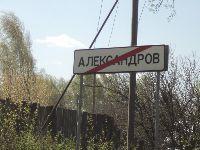Александров (фото 29)