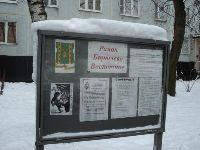 Бирюлево-Восточное