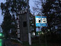 Чехов (Фото 3)