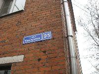 Домодедово (Фото 14)