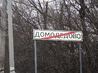 Домодедово (Фото 8)