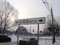 Климовск (фото 18)