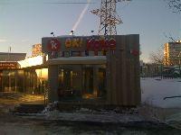 Коньково (фото 12)