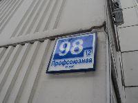Коньково (фото 37)