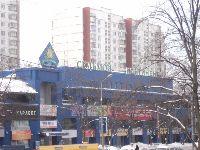 Коньково (фото 39)