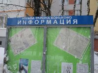 Коньково (фото 50)
