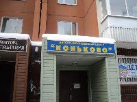 Коньково (фото 53)