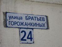 Красногорск (фото 13)