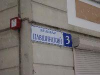 Красногорск (фото 24)