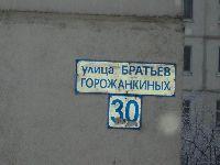 Красногорск (фото 6)