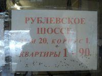 Кунцево (фото 19)