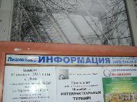 Лианозово (фото 26)