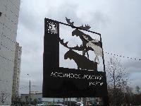 Лосиноостровский (фото 15)