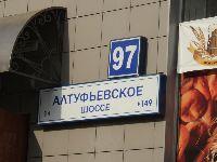 Москва - Алтуфьево (фото 01)