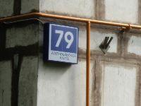 Москва - Алтуфьево (фото 20)