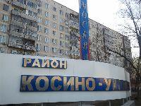 Москва - Косино-Ухтомский (фото 07)