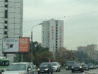 Москва - Котловка (фото 2)