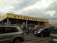Москва - Кунцево (фото 02)