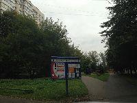 Москва - Соколиная Гора (фото 25)