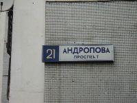 Нагатинский Затон (фото 11)
