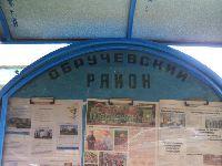 Обручевский (фото 10)